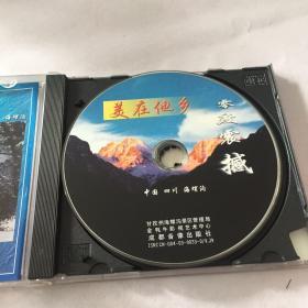 美在他乡 四川 海螺沟 DVD 盒装