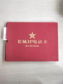 长城IP电话卡首次发行纪念册
