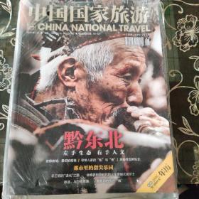 中国国家旅游 2016年1月