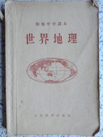 初级中学课本世界地理