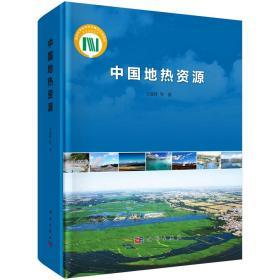 中国地热资源