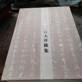 日本典籍清人序跋集