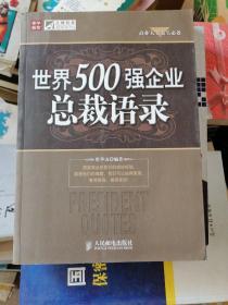 世界500强企业总裁语录