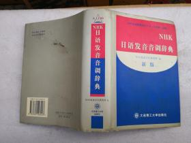 NHK日语发音音调辞典(新版)