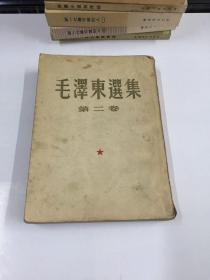 毛泽东选集 第二卷(1952北京一版一印)