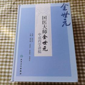 国医大师金世元中成药学讲稿