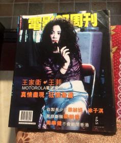 王菲杂志 电影双周刊