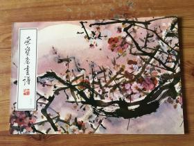 荣宝斋画谱(六十八)梅花部分