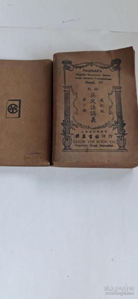 民国三十五年最新版纳氏英文法讲义第三册