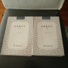 法相唯识学(上下)两册合售