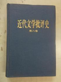 近代文学批评史(第六卷)