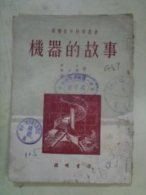 机器的故事【1951年一版一印】