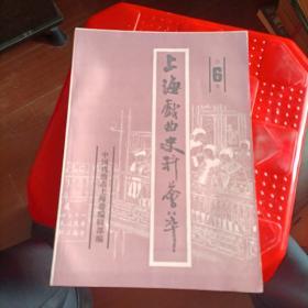 上海戏曲史料荟萃(第6集)