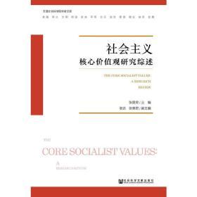 社会主义核心价值观研究综述