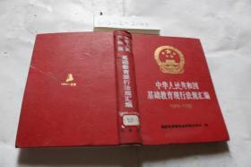 中华人民共和国基础教育现行法规汇编1949-1992·