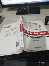 给企业讲公司法:管理者最关心的100个公司案例 /罗培新 中国法制
