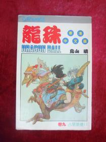 龙珠  香港中文版 9
