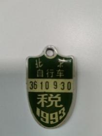 北京自行车税牌(1993)