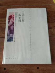 口袋里的欧罗巴:图说欧洲纸币(精装)