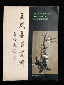 董寿平弟子、国画大家、原中国美协理事 王成喜 签名本《王成喜书画辑》平装一册HXTX319497