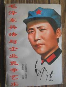 毛泽东兵法与企业竞争艺术