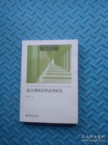 秦汉刑事法律适用研究