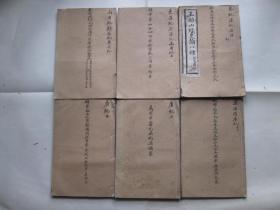 光绪白纸线装 王船山经史论八种 读通鉴论(六册30卷全)