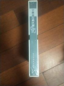 精装加盒 《宁波市行政区划图集》【尼龙封未拆开】