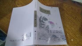 尋羊冒險記 /村上春樹 上海譯文出版社