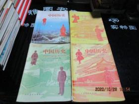 九年义务教育三年制初级中学教科书:中国历史 第一册、第二册、第三册、第四册   4本合售   品如图  90-5号柜