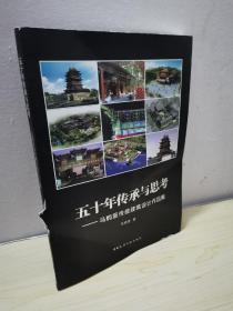 五十年传承与思考---马炳坚传统建筑设计作品集