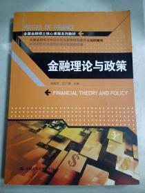 金融理论与政策/全国金融硕士核心课程系列教材