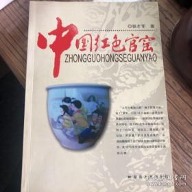 中国红色官窑