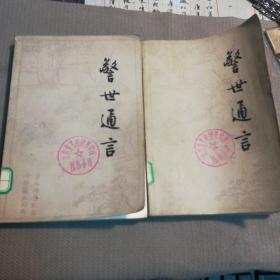 警世通言(上、下册全)--【明】冯梦龙编 严敦易校注。人民文学出版社。1956年1版。1986年2印