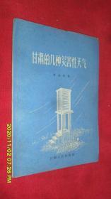 甘肃的几种灾害性天气(1957年1版1印)样本