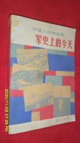 中国人民解放军军史上的今天