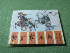 薛丁山征西之四初会寒江女