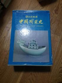 中国陶瓷史 上下