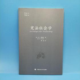 宪法社会学(子午线文丛)一版一印
