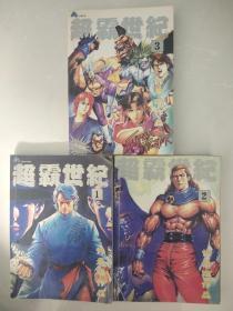 超霸世纪 (三册全完结)