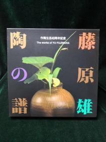 藤原雄陶之谱 1995年日本原版