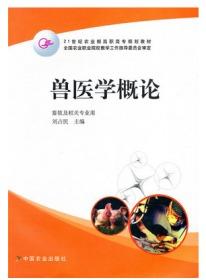 兽医学概论 刘占民  主编 中国农业出版社 9787109106802