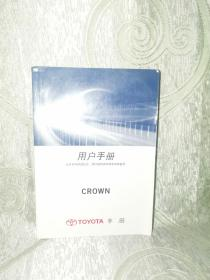 TOYOTA 丰田 CROWN 用户手册(皇冠)(丰田汽车使用保养说明书)
