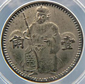 少见民国时期绿宝银制壹角代用币公博评级AU收藏