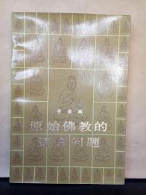 原始佛教的语言问题