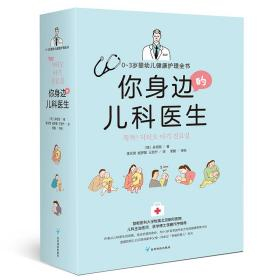 你身边的儿科医生:0~3岁婴幼儿健康护理全书