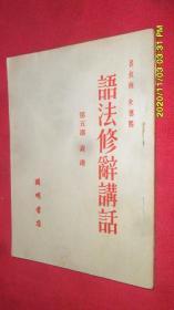 语法修辞讲话(第五讲 表达)1951年初版 竖排 吕叔湘 朱德熙 著 开明书店