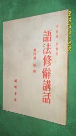 语法修辞讲话(第四讲 结构)1951年初版 竖排 吕叔湘 朱德熙 著 开明书店