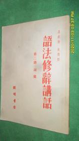 语法修辞讲话(第二讲 词汇)1951年初版 竖排 吕叔湘 朱德熙 著 开明书店