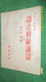 语法修辞讲话(第六讲 标点)1951年初版 竖排 吕叔湘 朱德熙 著 开明书店